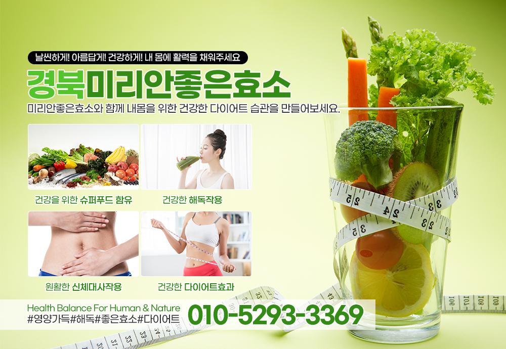 경북미리안좋은효소